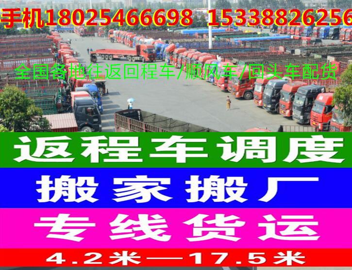 咨询合肥长丰县到忻州神池县有物流货车出租一站式服务