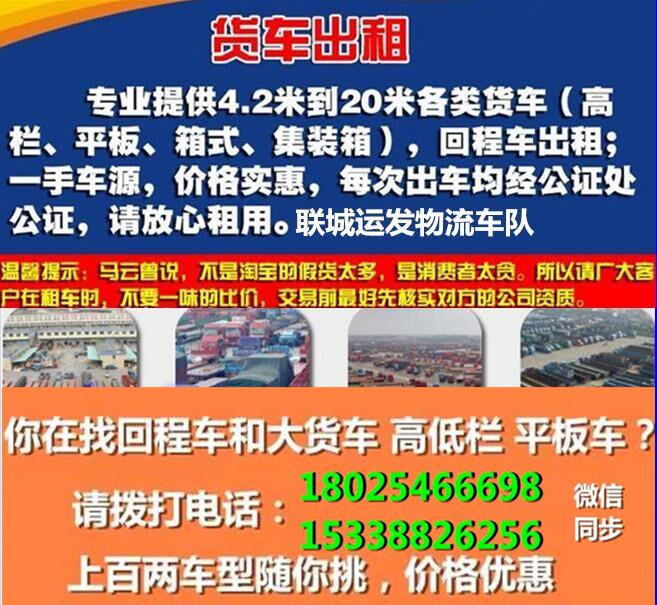 玉林博白县到陇南徽县13米货车工地转移天天发车