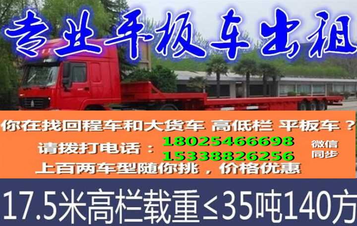 合肥长丰县到遵义赤水有物流货车出租专线直达