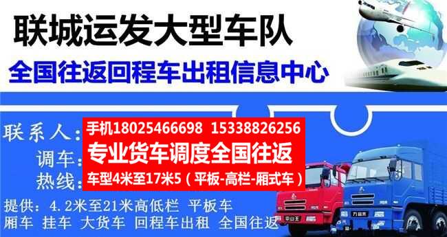 合肥长丰县到黄石大冶有物流货车出租运输报价