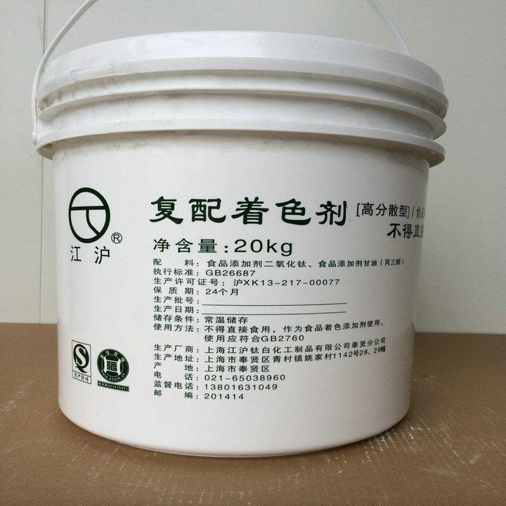 厂家直销江沪复配着色剂食用添加剂高分散二氧化钛白色素白度