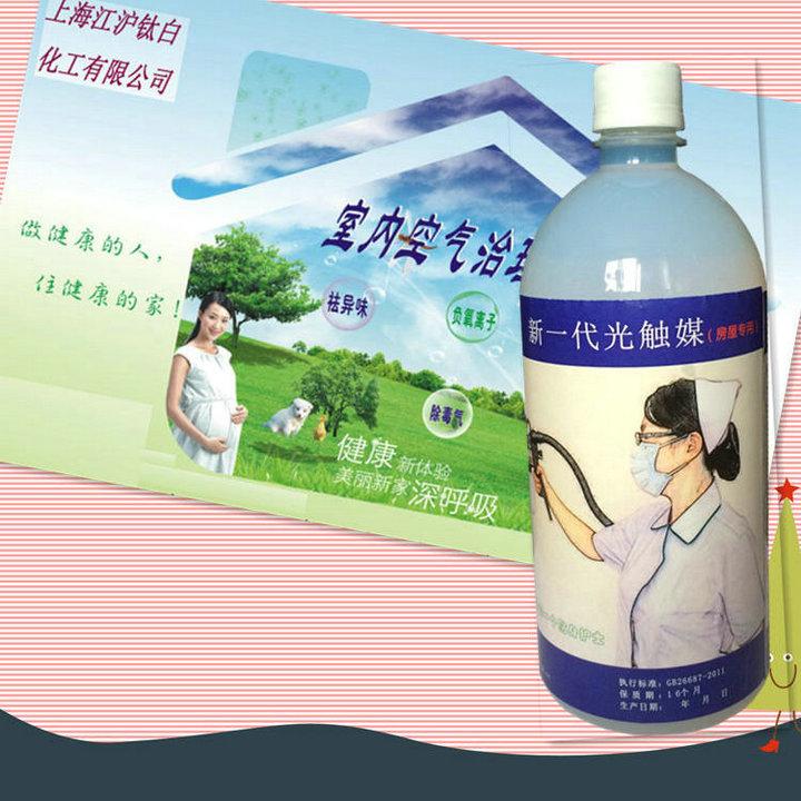 厂家直销光触媒二氧化钛除�醛除臭除异味空气净化剂
