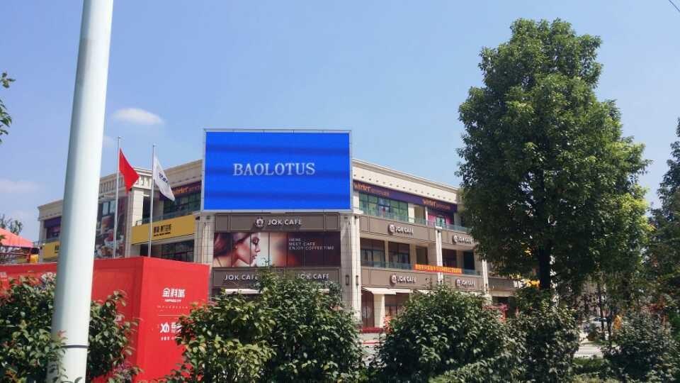 深圳市宝莲花光电工程有限公司 LED显示屏 LED照明工程  LED室内外工程 LED亮化工程
