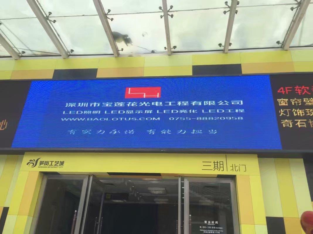 深圳宝莲花光电工程有限公司 LED显示屏 LED照明工程 LED亮化工程 LED室内外工程