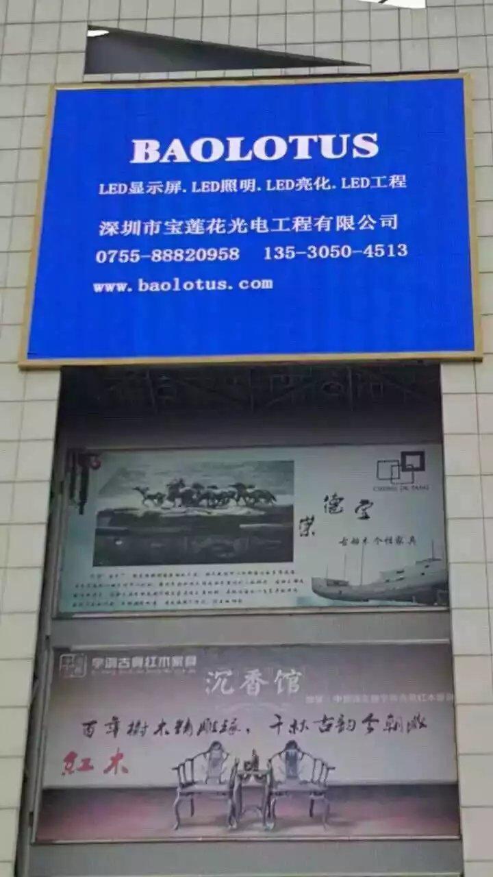 深圳市宝莲花光电工程有限公司 LED显示屏LED照明工程 LED亮化工程的设计及施工