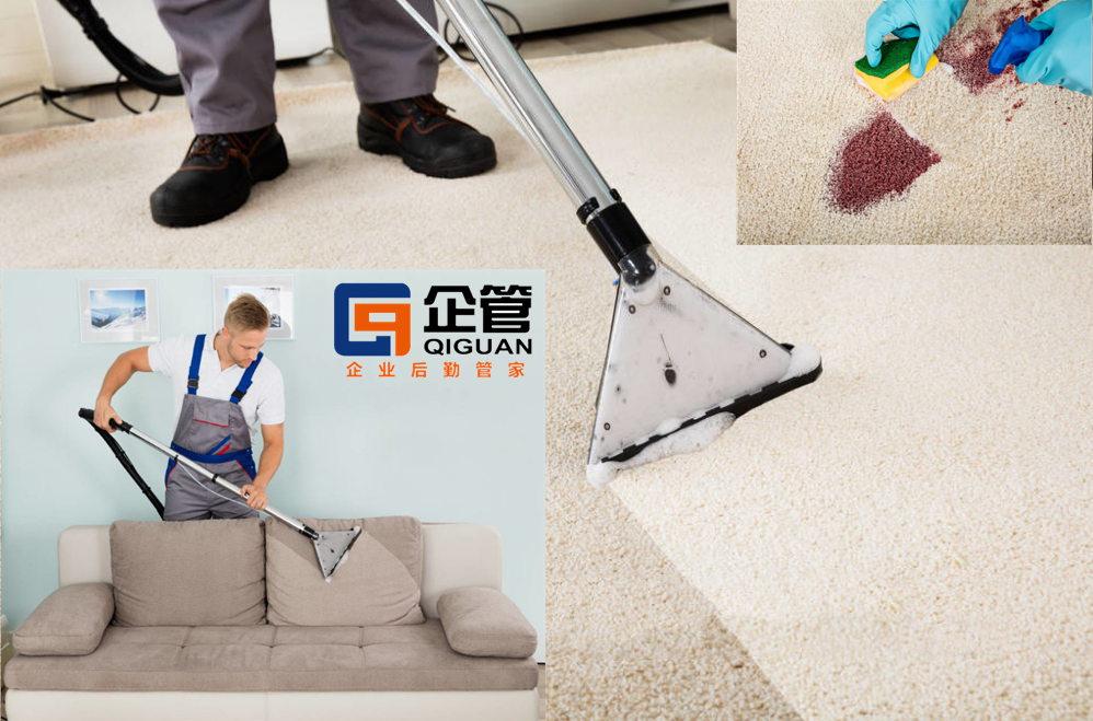 来自德国的地毯及布艺沙发清洗服务商【企业后勤管家】为您服务电话010-86865150