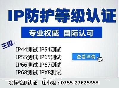 IP防尘防水测试标准