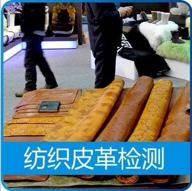深圳纺织品检测