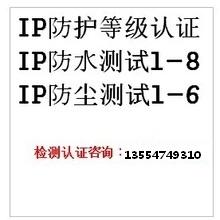 IP68认证