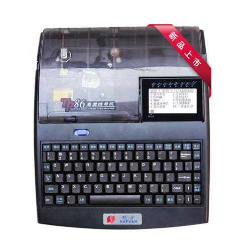 硕方TP80线号打印机