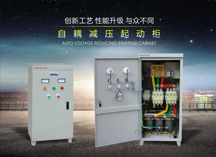 供应反击破软启动柜320kw,380V电控柜