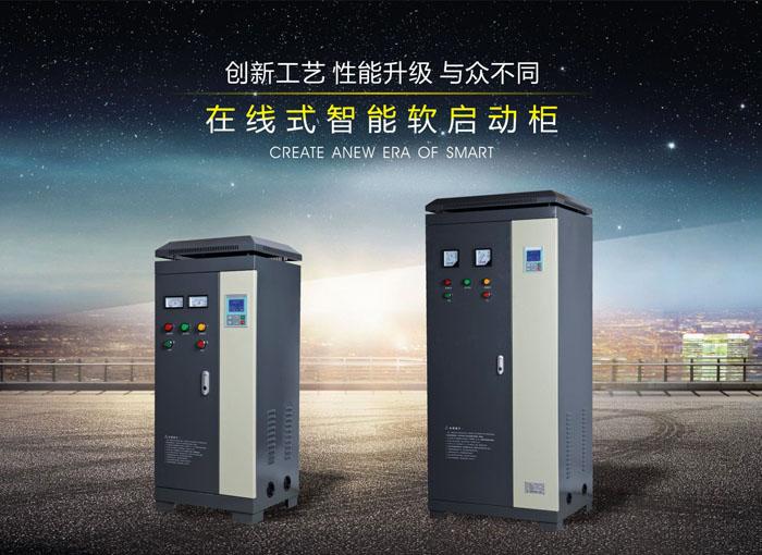 专业生产QJ3-55kW自耦减压起动器
