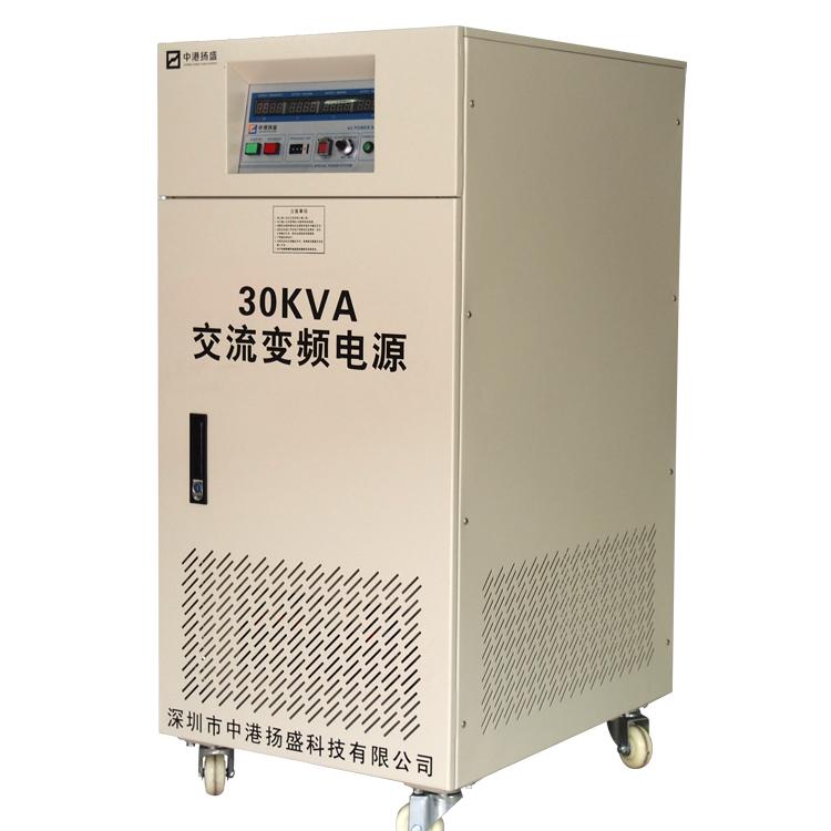深圳中港扬盛,生产变频电源,变频电源厂家