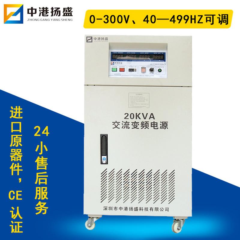 专业耗益变频电源,深圳中港扬衰,变频电源维建