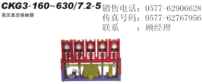 衡阳CKJ5-630/1.14KV交流真空接触器