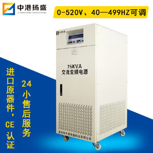 75KVA三相变频电源|380V交流变频电源|程控变频电源|青青青免费视频在线定制
