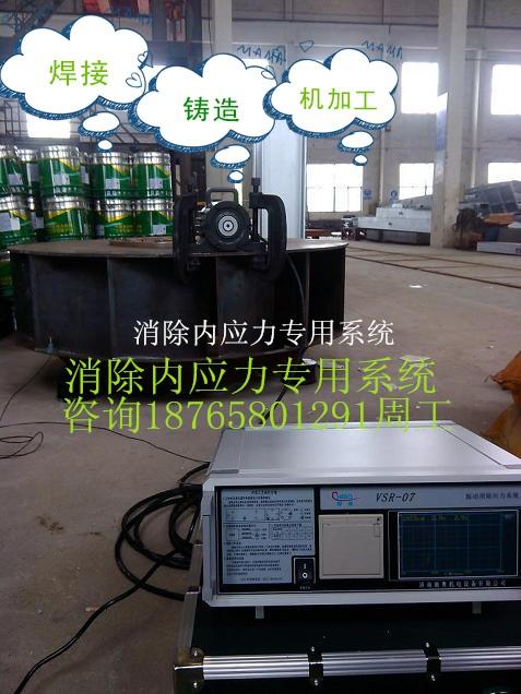 唐山振动时效机能用几年