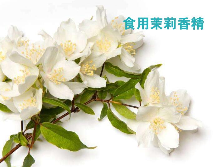 唐朝食品 食用茉莉香精 甜味香精 工厂manbetx登陆直销 食品级
