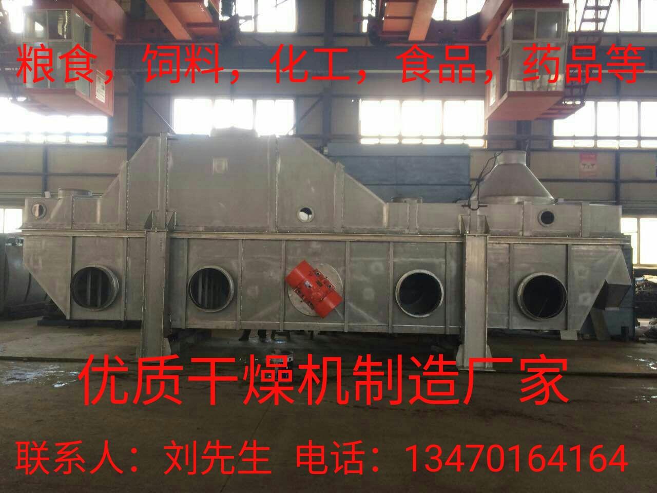 铁岭精工振动流化床干燥机制造生产manbetx登陆