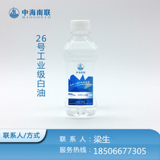 库仑26号工业级白油粘度高机械防锈工业润滑油液体石蜡白矿油