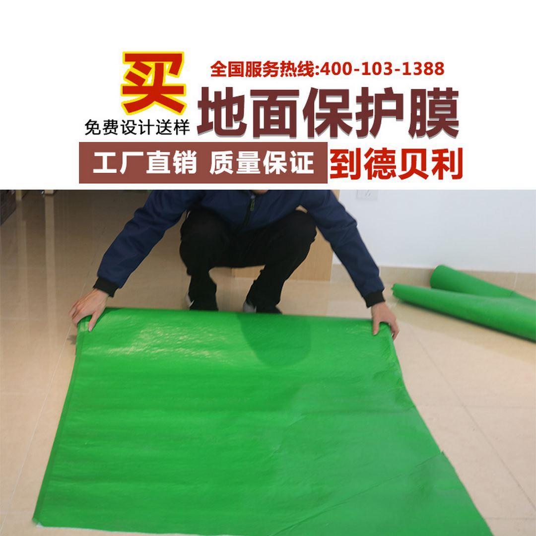 pvc瓷砖保护膜 免费定制印刷