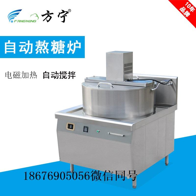 方宁自动搅拌熬糖机电磁化糖锅