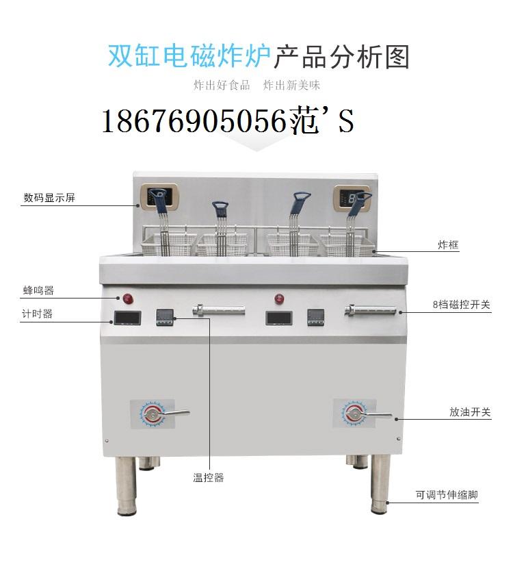 方宁商用电炸炉 立式双缸电磁炸炉