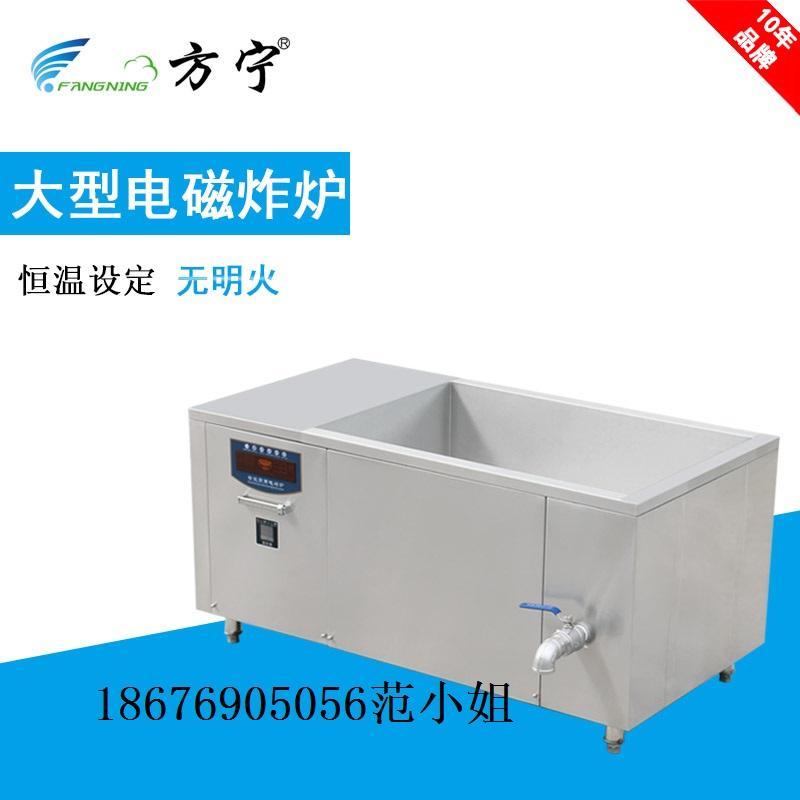 方宁电磁油炸锅 方形工业电磁炸炉 食品厂电炸炉