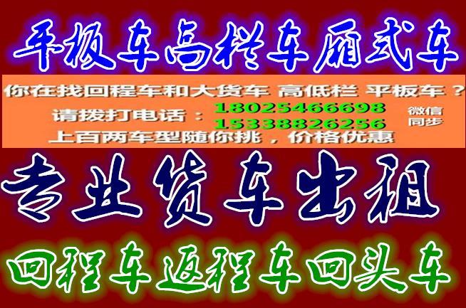 東莞南城區到懷化芷江貨運回程車高欄平板車包車