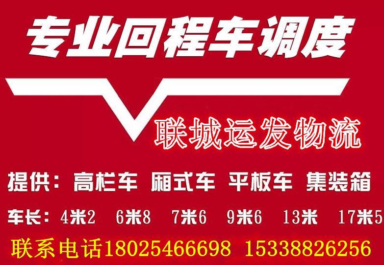 东莞塘厦镇到自贡富顺县货运回程车高栏平板车包车