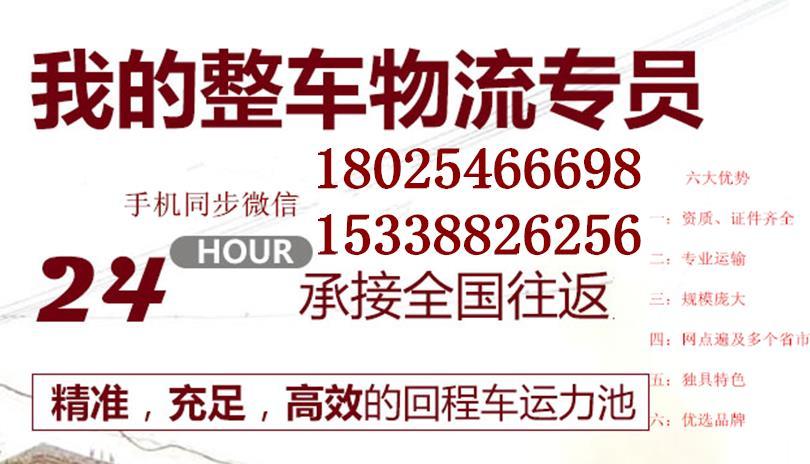 東莞厚街鎮到綿陽涪城貨運回程車高欄平板車包車