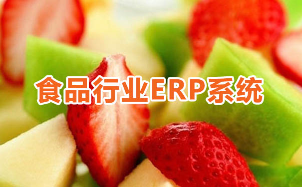 食品SAP系统 SAP B1食品行业ERP管理软件青青草网站沈阳达策