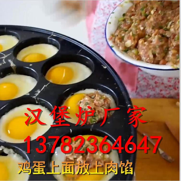 许昌禹州鸡蛋汉堡炉说明书中西美味