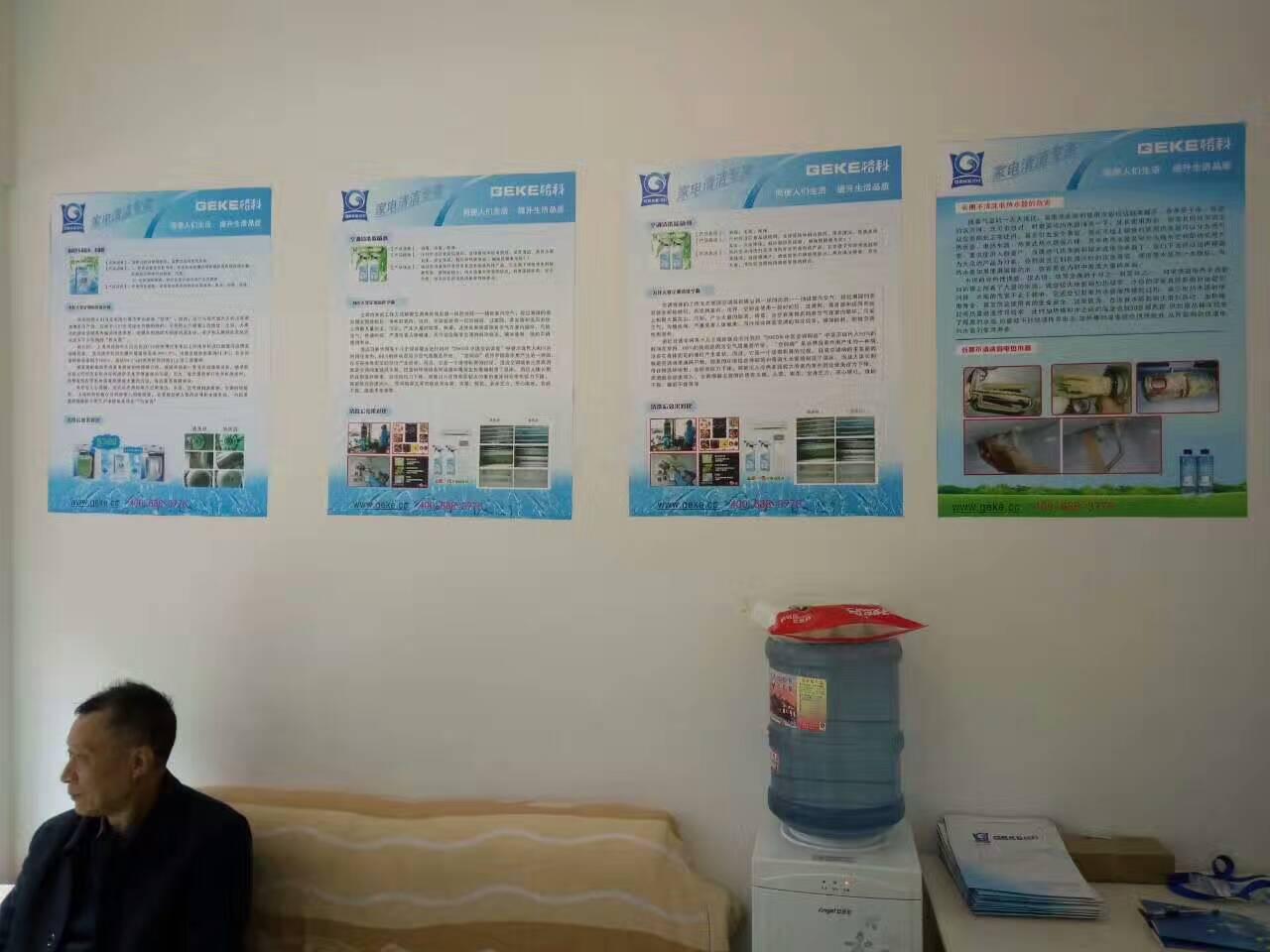 全国家电清洗技术培训机构,格科总部免费培训技术