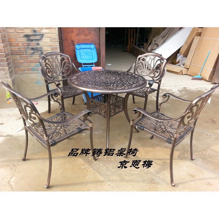 铸铝桌椅户外桌椅休闲桌椅