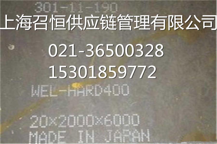 鞍山市JFE-EH-C400耐磨板零售商
