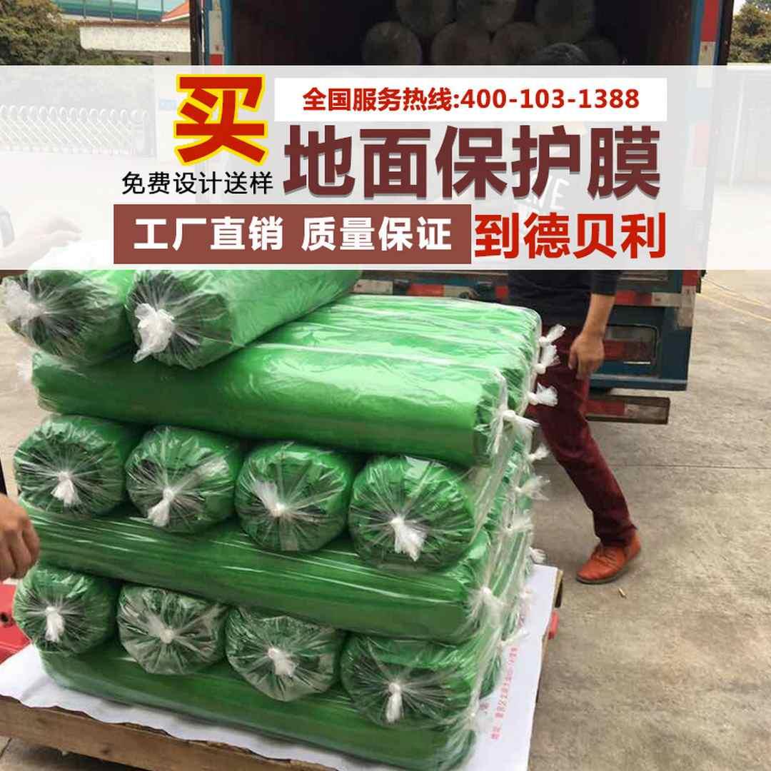 东莞manbetx登陆 专业定做PVC保护膜
