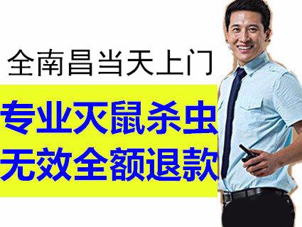 南昌�⑾x公司、南昌�缡蟆⒛喜��珞�螂、南昌�绨紫�南昌嘉事��有害生物