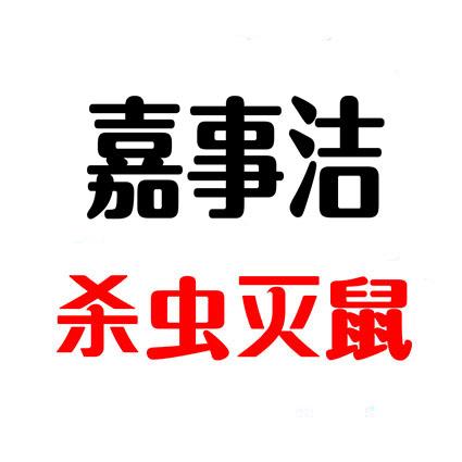 灭鼠公司灭蟑螂公司杀虫公司白蚁防治-南昌嘉事洁除虫灭鼠公司