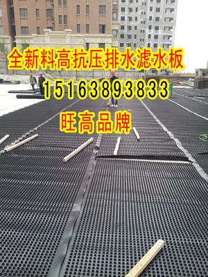 欢迎光临(兰州PVC排水板厂家直销(车库顶板专用)新闻资讯