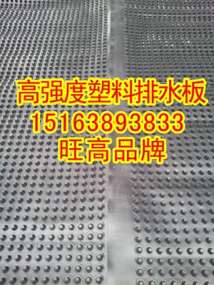 厂家=贺州50高车库排水板/施工规范现场指导