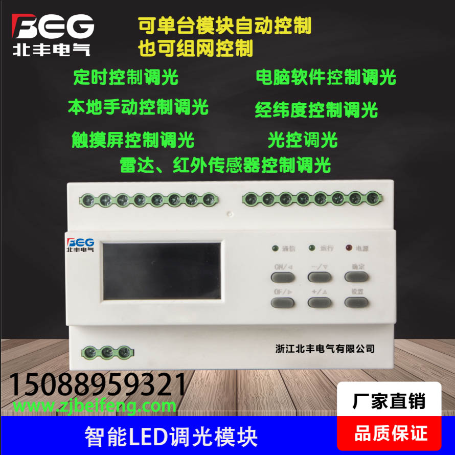 ASF.DM.6.3A调光模块 调光控制器 灯光亮度调节模块
