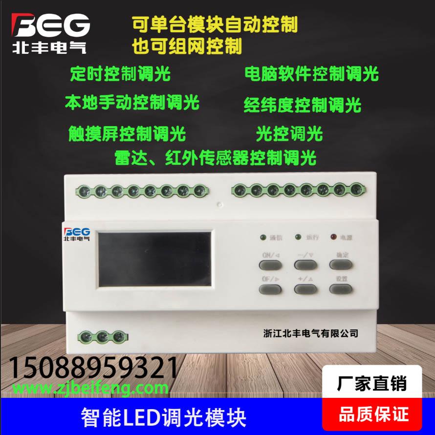 ASF.DM.4.5A智能�{光模�K �{光控制器 �艄饬炼日{�模�K