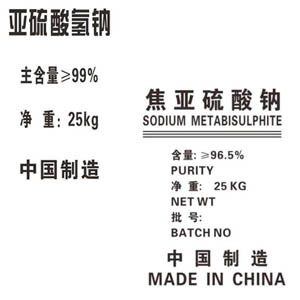 供甘肃焦亚硫酸钠和兰州亚硫酸氢钠认准常青泰
