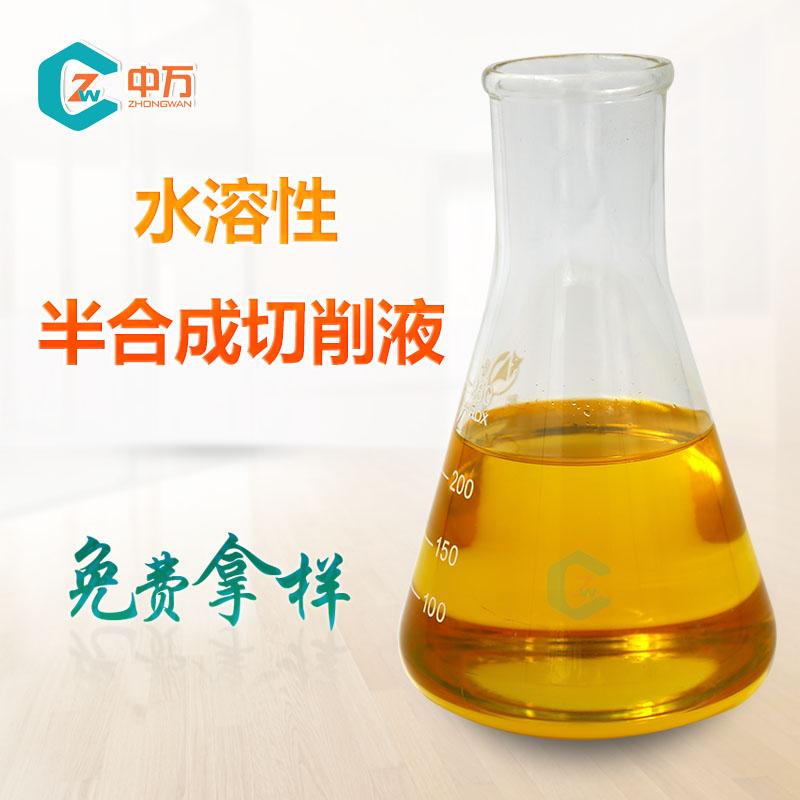 中�f水溶性半合成切削液 通用性��  浮污能力��  低�]�l性