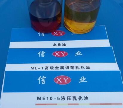 供甘肃工业用油和兰州热处理皂化油认准信业