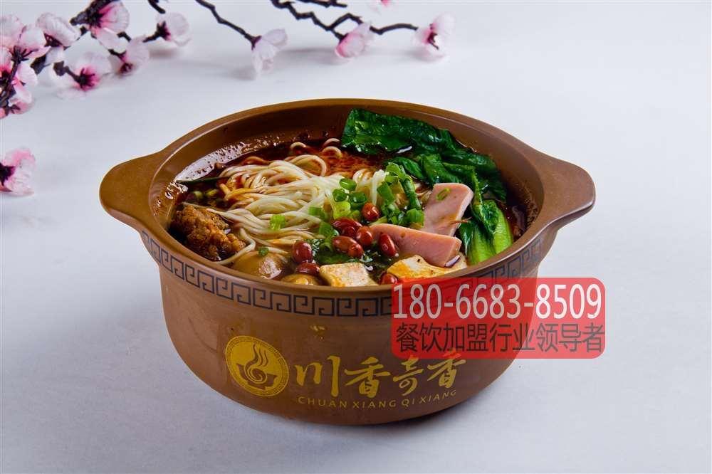 三门峡快餐店川香奇香砂锅加盟
