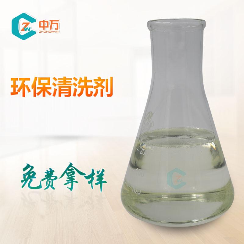 中万环保清洗剂 对金属加工油防锈油有良好的洗净力 挥发�氐� 厂家直销