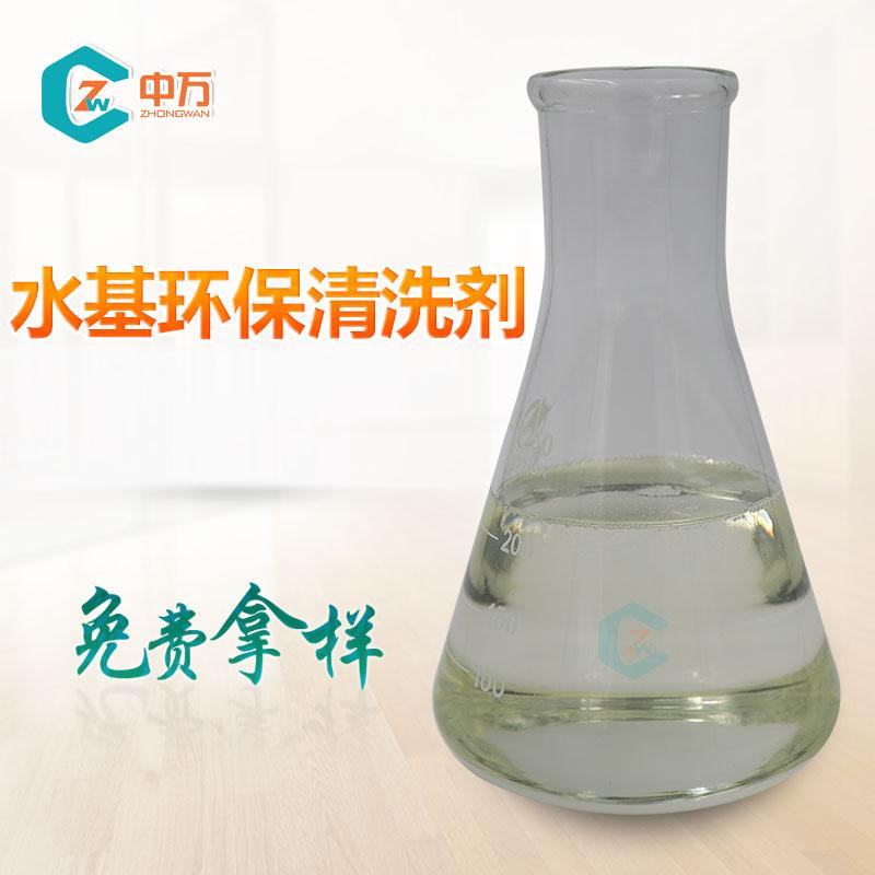 中万水基环保清洗剂 适用于手洗超声波清洗及精密清洗  洗过之后光泽度好