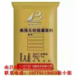 江西南昌灌浆料厂家直销C50 C60 C70 C80 CGM 各类型号